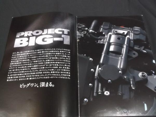 ホンダ HONDA CB1000SF カタログ CB1000 Super Four スーパーフォア BIG ONE  画像多数あり cb1300 cb400sf XJR1300_画像2