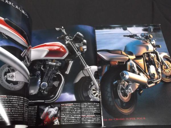 ホンダ HONDA CB1000SF カタログ CB1000 Super Four スーパーフォア BIG ONE  画像多数あり cb1300 cb400sf XJR1300_画像3