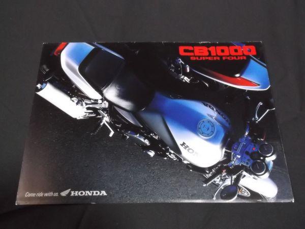 ホンダ HONDA CB1000SF カタログ CB1000 Super Four スーパーフォア BIG ONE  画像多数あり cb1300 cb400sf XJR1300_画像1