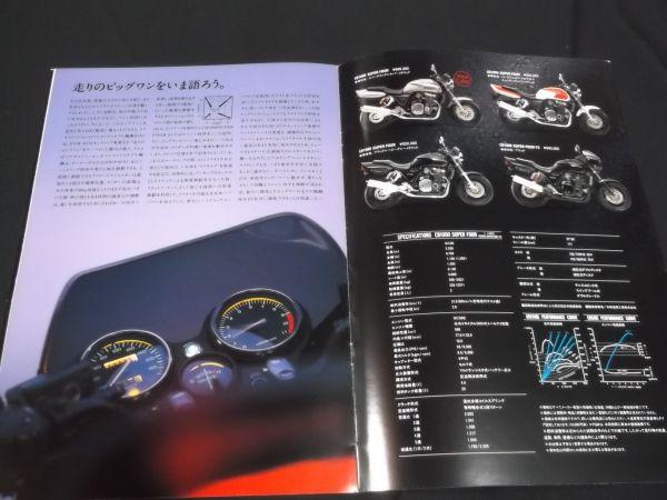 ホンダ HONDA CB1000SF カタログ CB1000 Super Four スーパーフォア BIG ONE  画像多数あり cb1300 cb400sf XJR1300_画像4