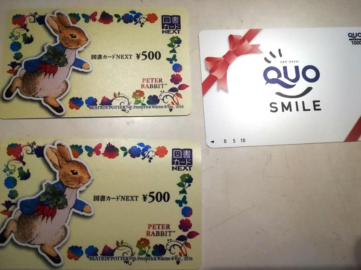 図書券500円×2枚+QUOカード1000円分_画像2