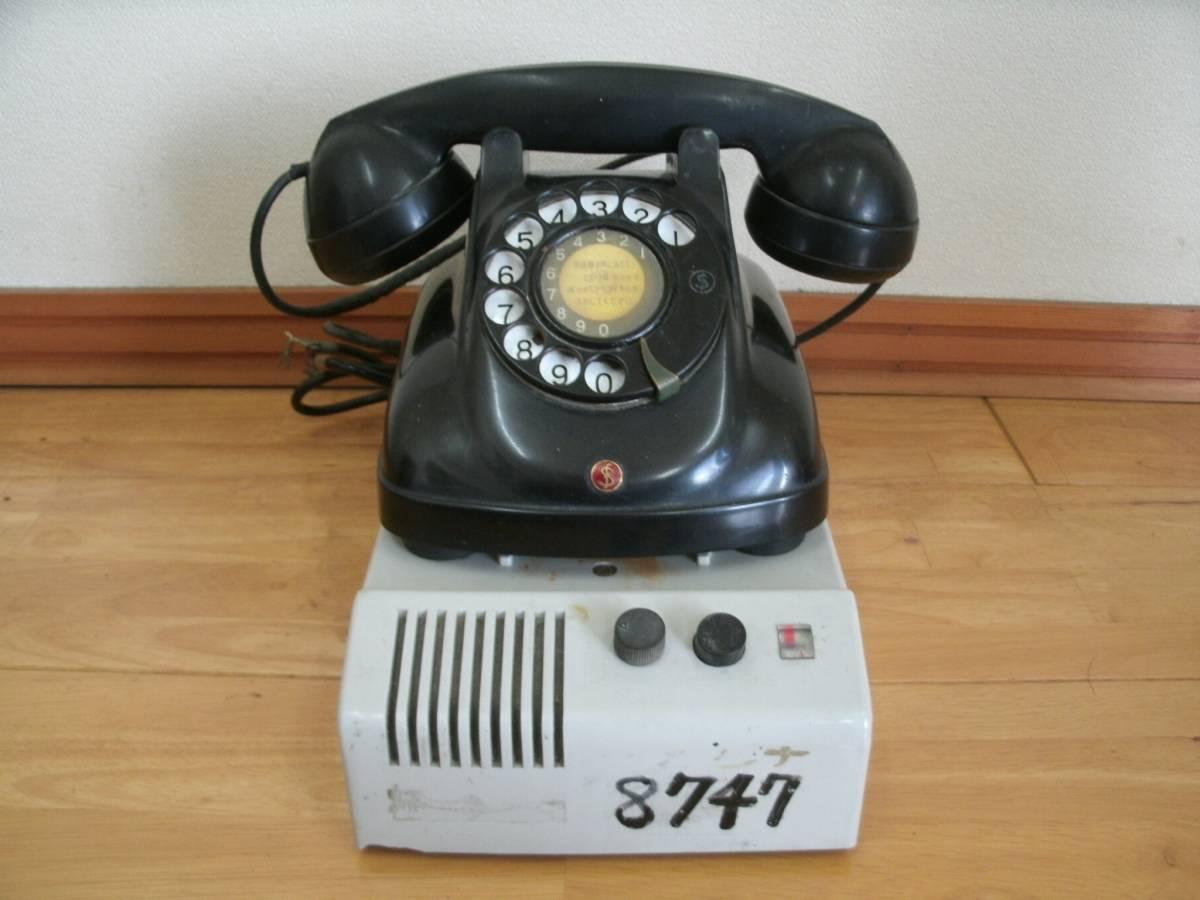 昭和レトロ 富士通 F-202A自動式電話機 F59型A スピーカーボックス セット 富士通信機製造株式会社
