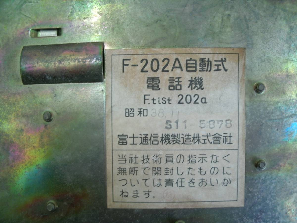 昭和レトロ 富士通 F-202A自動式電話機 F59型A スピーカーボックス セット 富士通信機製造株式会社_画像8