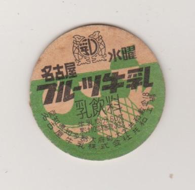 ★古い牛乳キャップ 名古屋フルーツ牛乳 水曜★