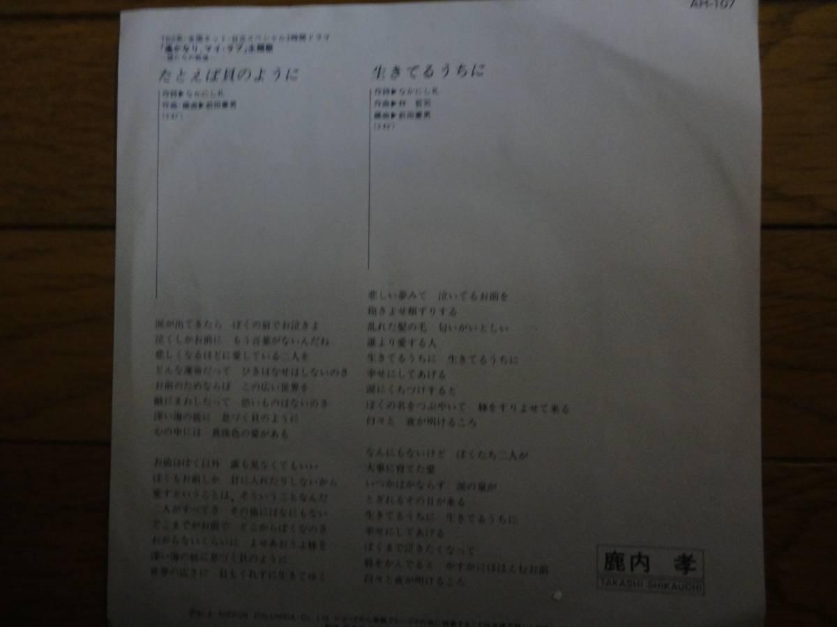 """美盤 鹿内孝 TVドラマ""""遥かなり、マイ・ラブ""""主題歌「たとえば貝のように」「生きてるうちに」_画像2"""
