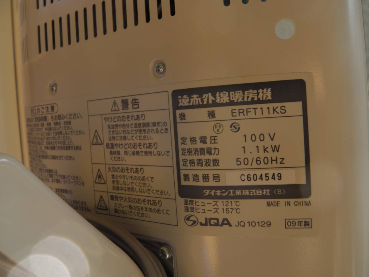 ダイキン DAIKIN  (中古) ERFT11KS 遠赤外線暖房機 セラムヒート パールホワイト_画像3