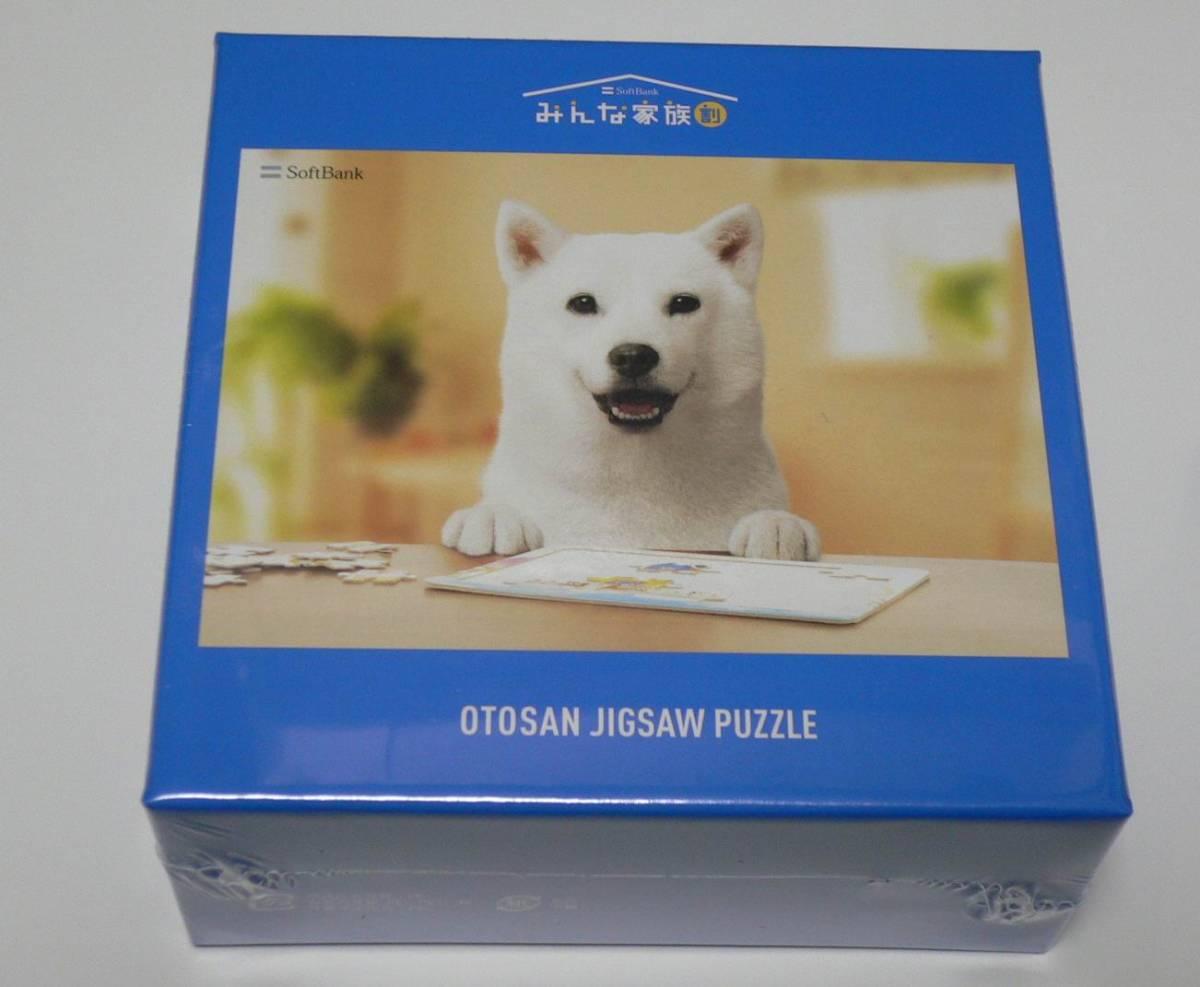 ソフトバンク SoftBank お父さん ジグソーパズル 108ピース 非売品