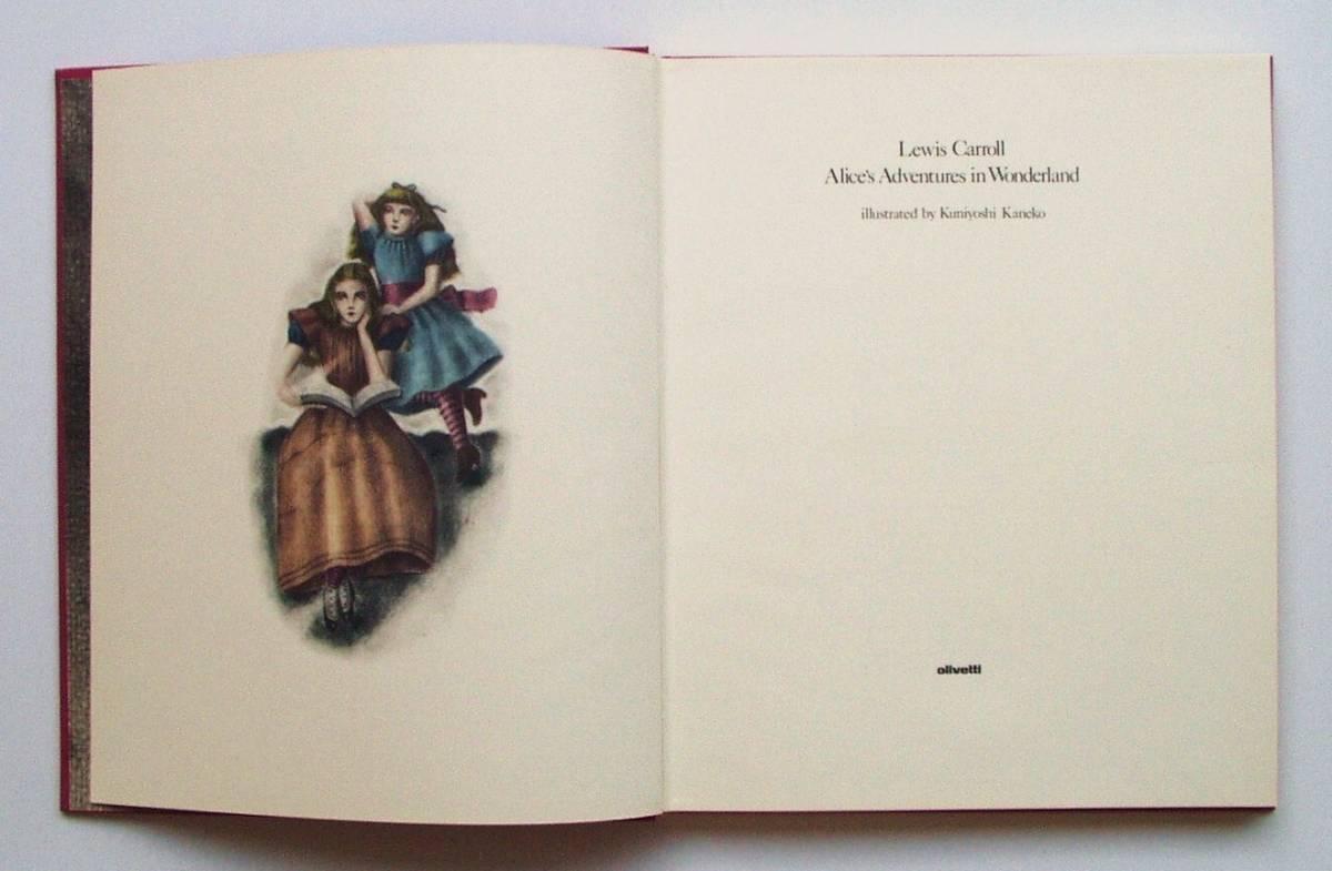 稀少!金子國義「不思議の国のアリス」(1974年、オリベッテイ社刊)元函付き!!!_画像5
