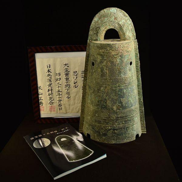袈裟襷文 銅鐸 青銅製 半鐘 釣鐘 法具 神具 古い時代 国宝パンフレット 鑑定書 高さ50cm