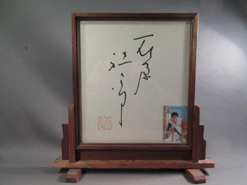 【石原裕次郎さん 肉筆サイン色紙 未使用テレカ付】額装 自立