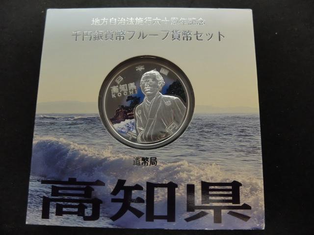 壱番本舗 ♪地方自治法 六十周年記念 千円銀貨 プルーフセット 高知県