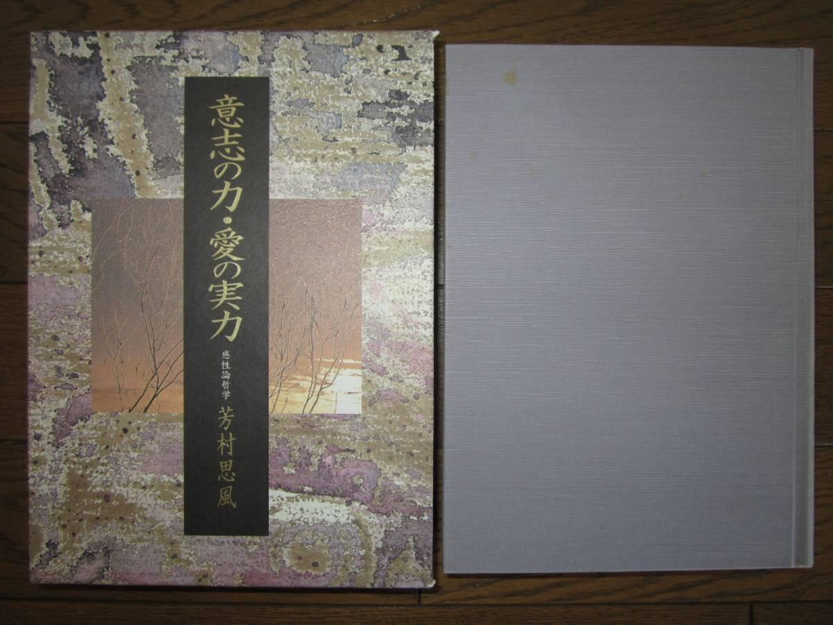 状態良好 意志の力・愛の実力 芳村思風 コスモ教育出版_画像4