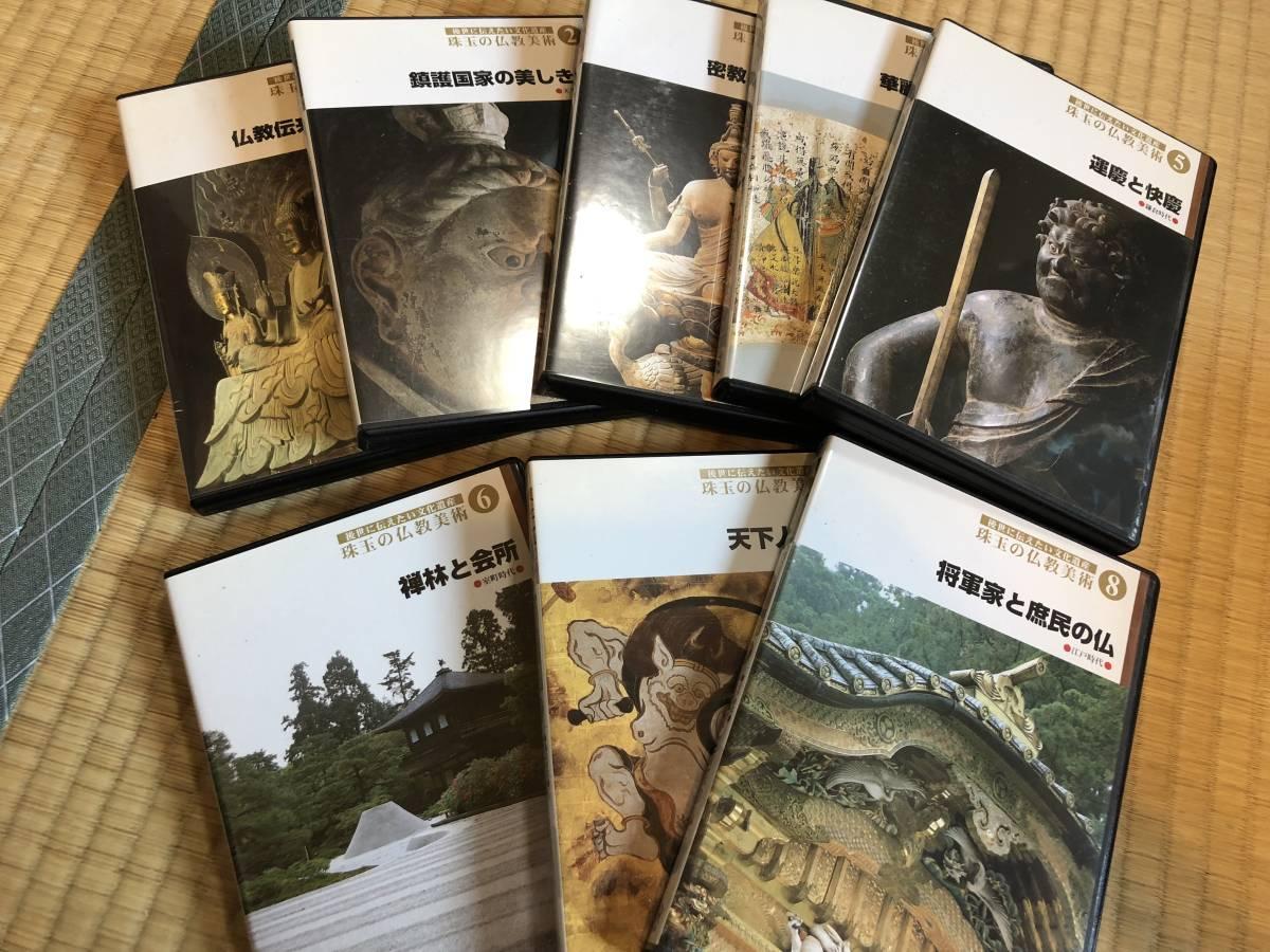後世に伝えたい文化遺産 珠玉の仏教美術 1~8巻