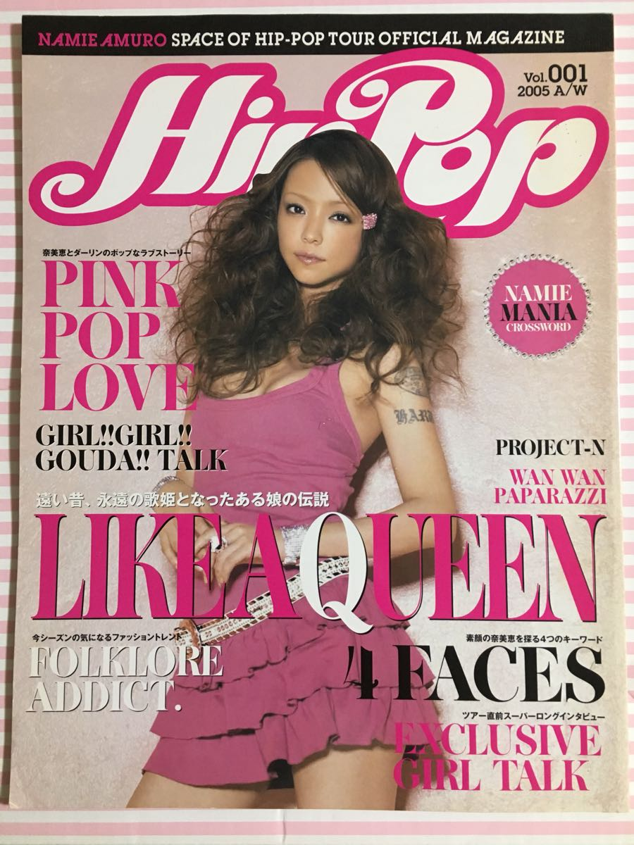 安室奈美恵SpaceofHipPopツアーオフィシャルマガジン2005☆ライブツアーパンフレットQueenofHipPop☆レア物ピンクパンサー
