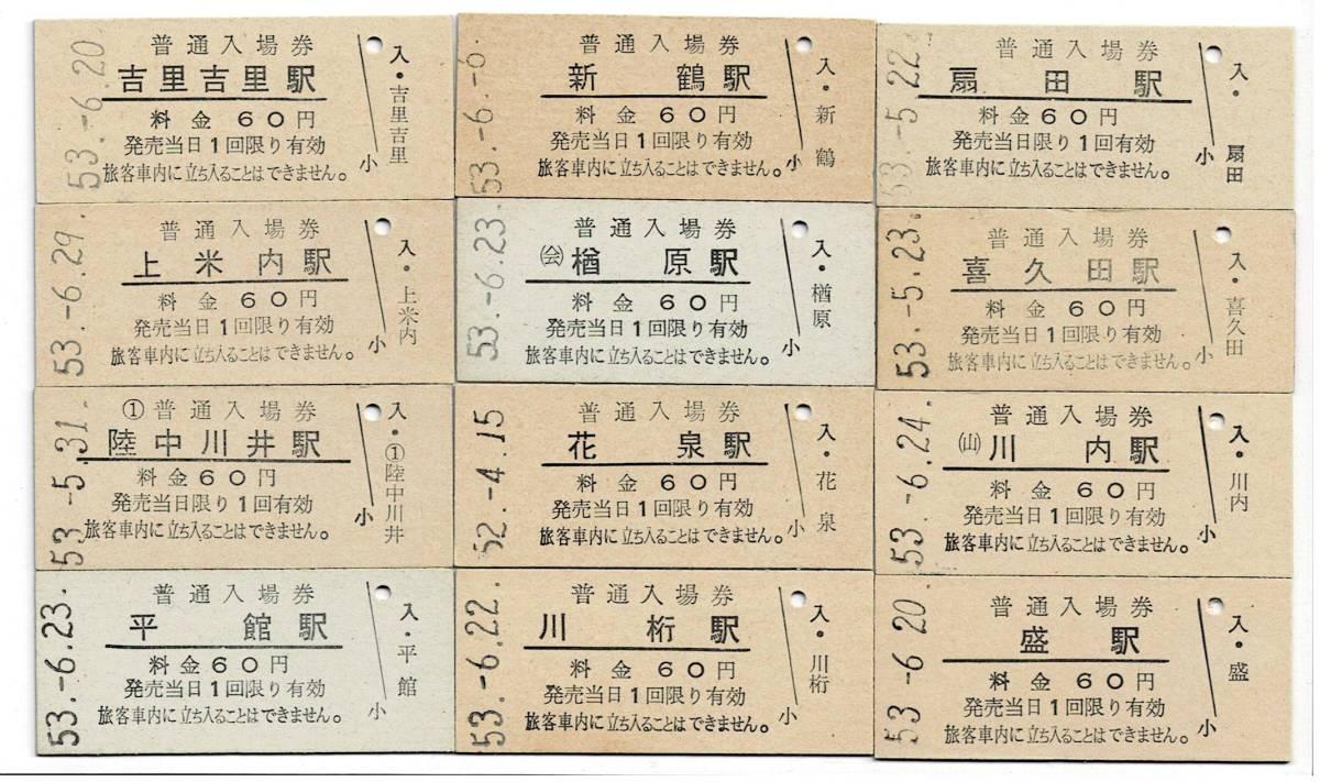 国鉄 60円入場券 仙台印刷 12枚セット パンチ無し やけあり