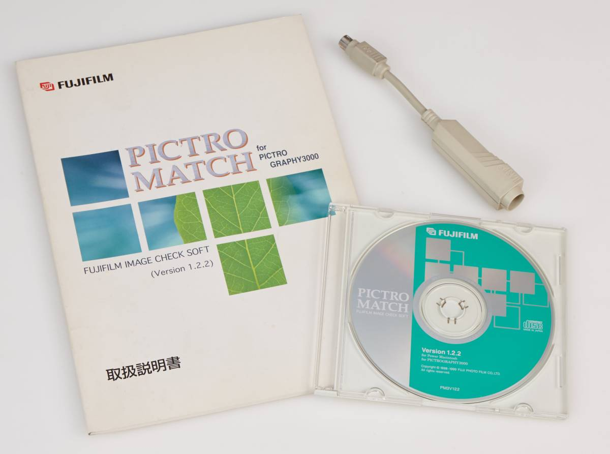 FUJIFILM PICTRO MATCH for PICTRO GRAPHY3000 V1.2.2 ドングル 使用説明書付