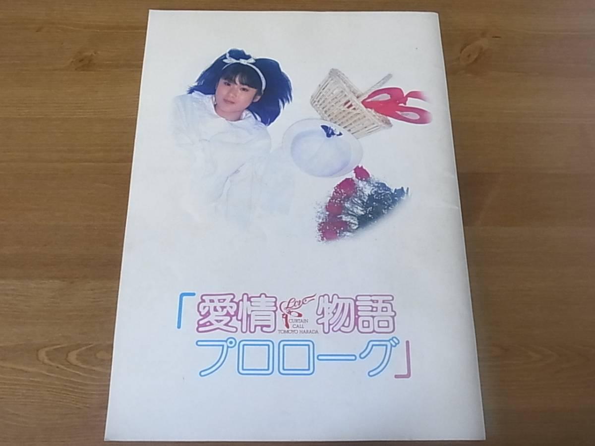 映画 フィルムコンサート パンフレット「愛情物語プロローグ」原田知世 古本