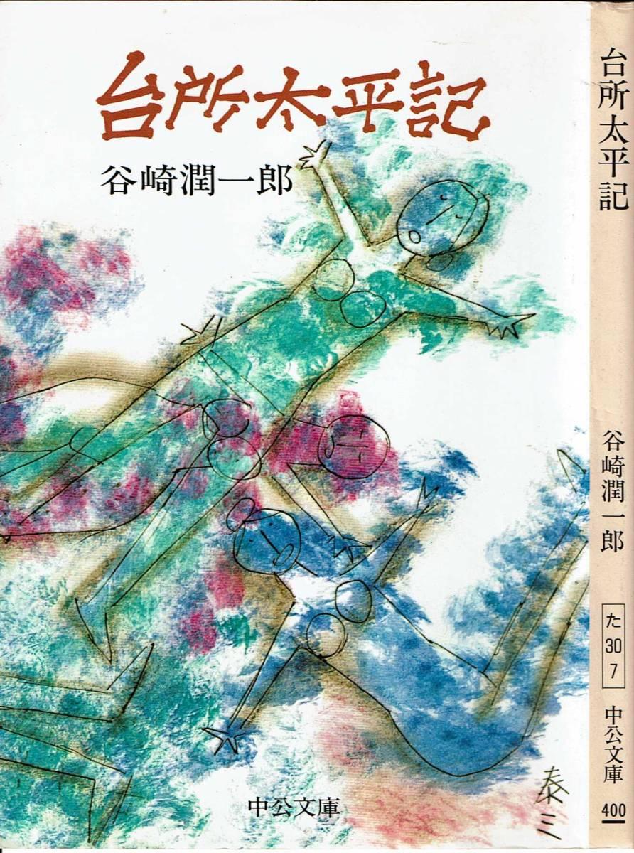 谷崎潤一郎、台所太平記,MG00001_画像1