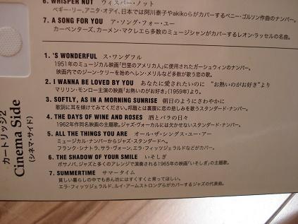 Cinema全7曲