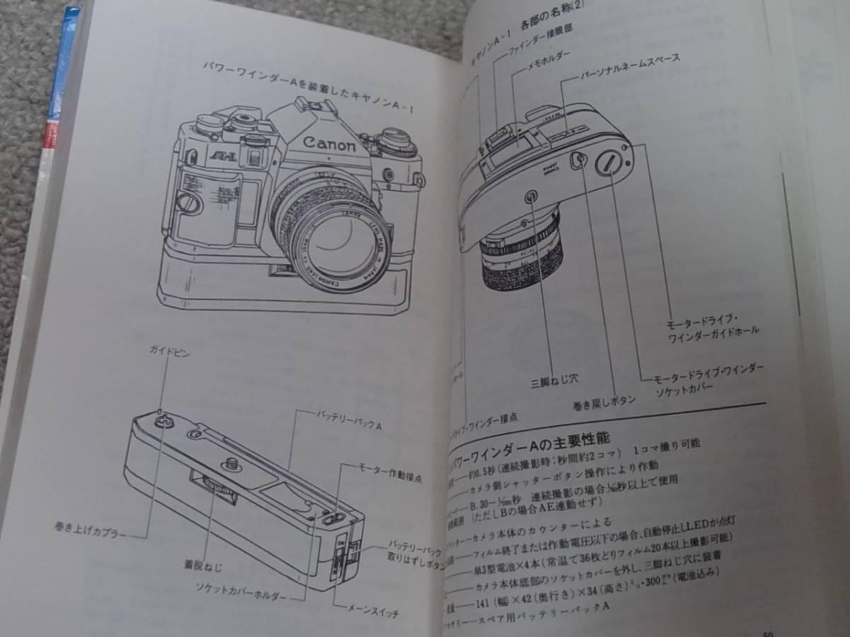 現代カメラ新書 別冊 キヤノンA-1のすべて 歴代キヤノンカメラカタログ 朝日ソノラマ_画像6