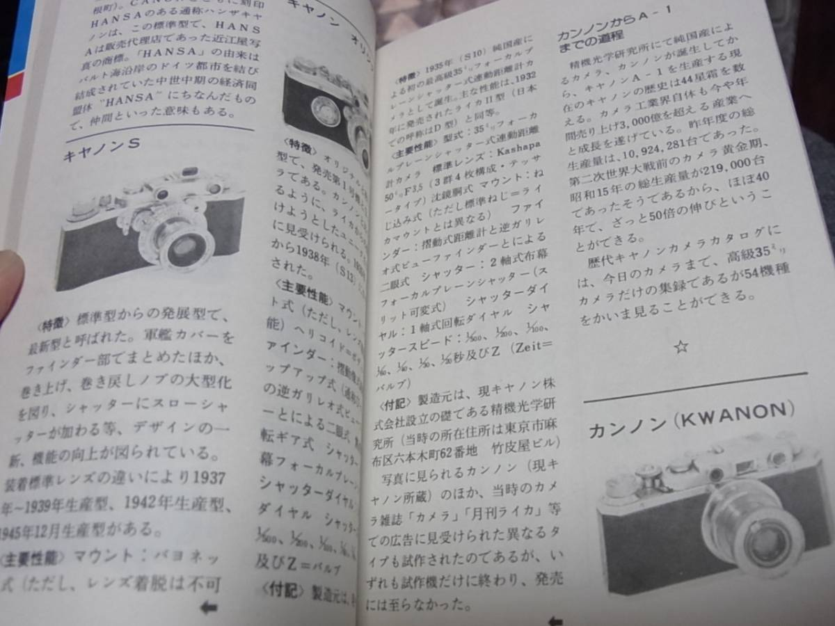 現代カメラ新書 別冊 キヤノンA-1のすべて 歴代キヤノンカメラカタログ 朝日ソノラマ_画像7