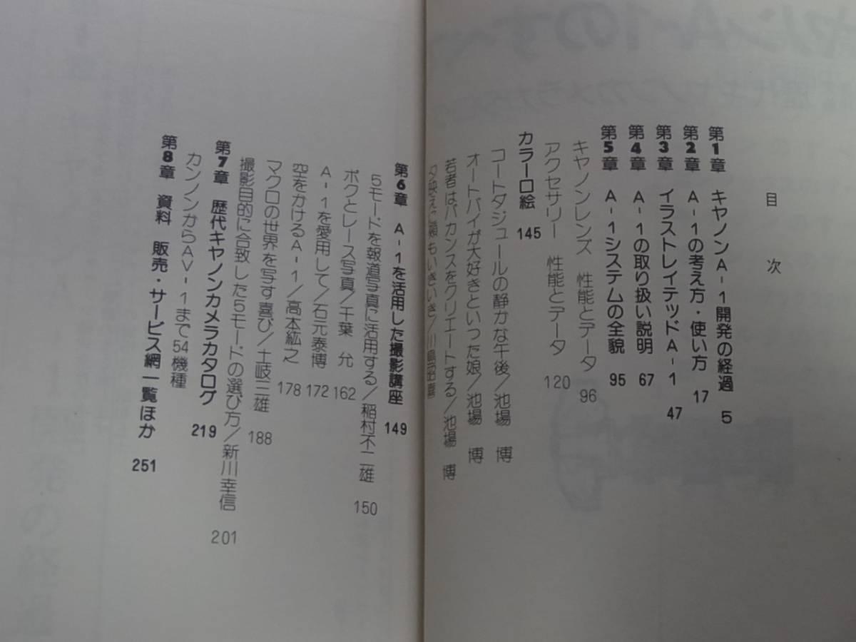現代カメラ新書 別冊 キヤノンA-1のすべて 歴代キヤノンカメラカタログ 朝日ソノラマ_画像4