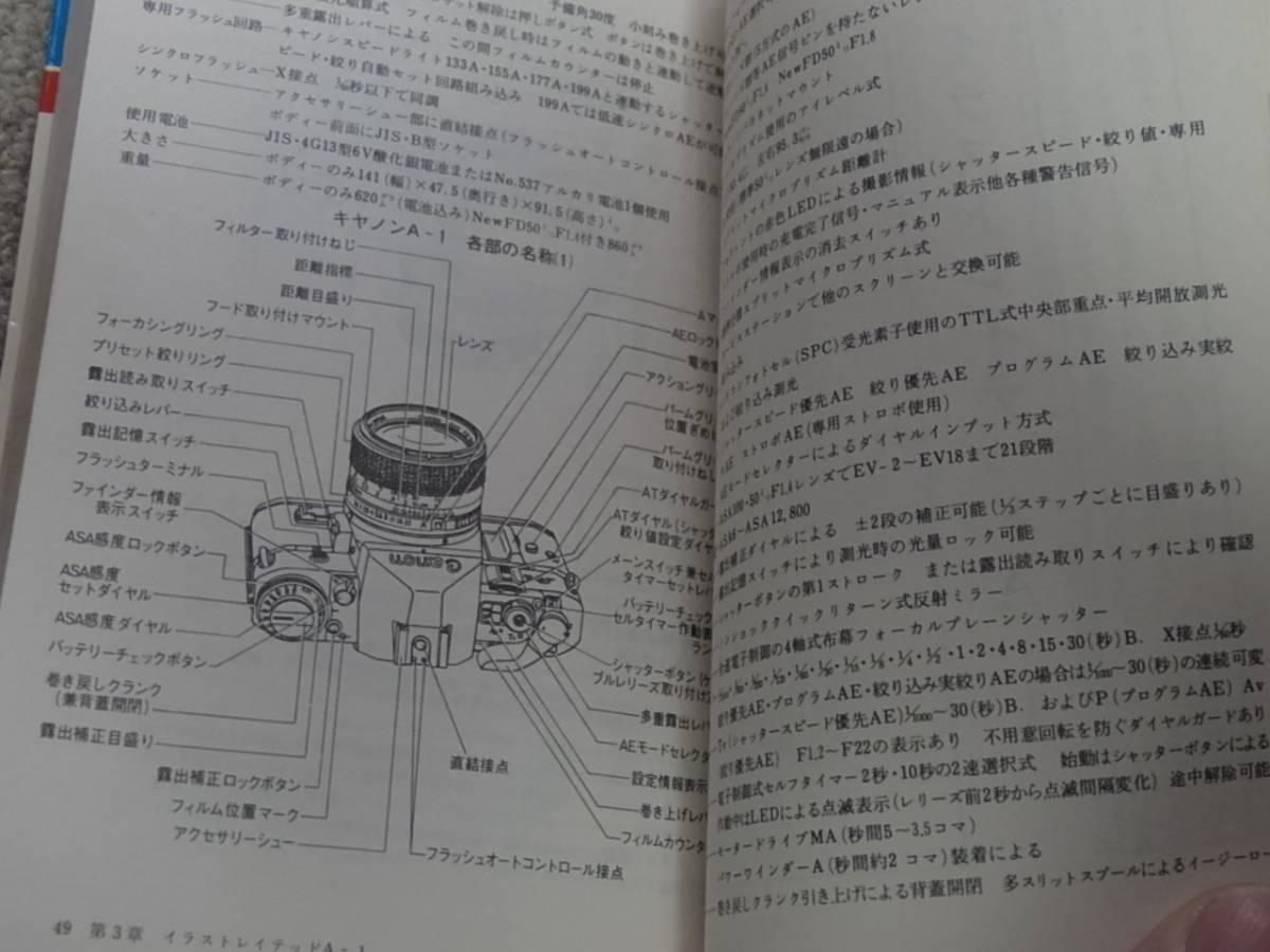 現代カメラ新書 別冊 キヤノンA-1のすべて 歴代キヤノンカメラカタログ 朝日ソノラマ_画像5