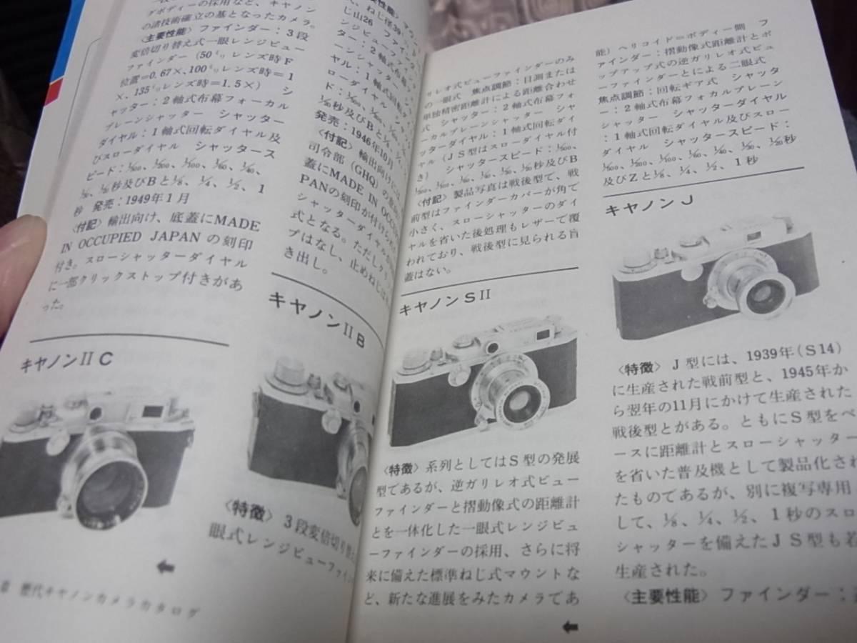現代カメラ新書 別冊 キヤノンA-1のすべて 歴代キヤノンカメラカタログ 朝日ソノラマ_画像8