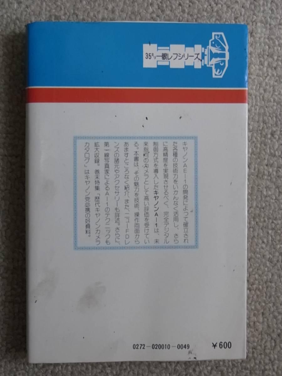 現代カメラ新書 別冊 キヤノンA-1のすべて 歴代キヤノンカメラカタログ 朝日ソノラマ_画像2