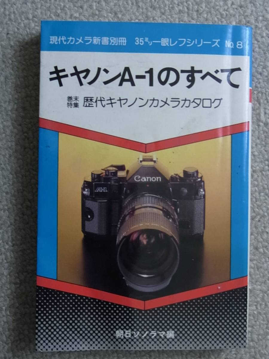 現代カメラ新書 別冊 キヤノンA-1のすべて 歴代キヤノンカメラカタログ 朝日ソノラマ