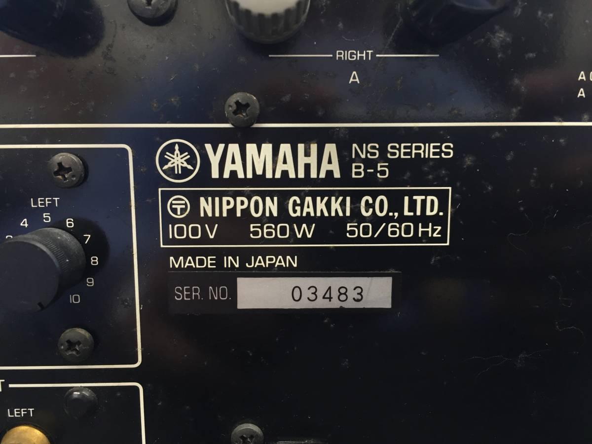 ◆激レア/最落なし/1円~◆YAMAHA ヤマハ STEREO POWER AMPLIFIER B-5 ステレオパワーアンプ ジャンク_画像7