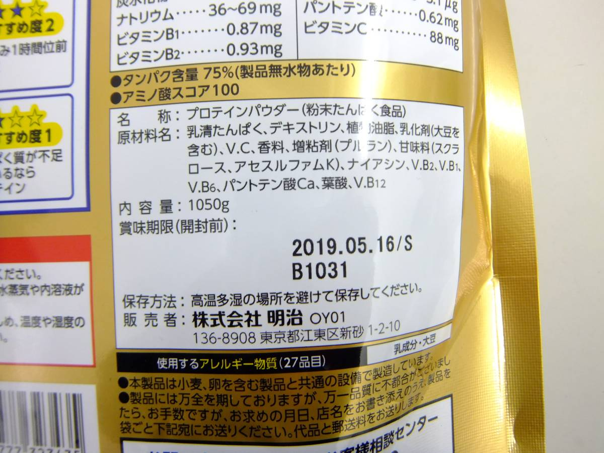 ★SAVAS ザバス ホエイプロテイン バニラ 金色のスプーン付 1050g 1点★_画像2