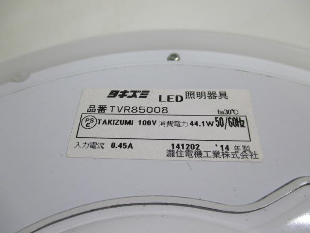 【お買得!】★タキズミ/TAKIZUMI★和風LEDペンダントライト TVR85008 6畳 '14年製 照明器具_画像6