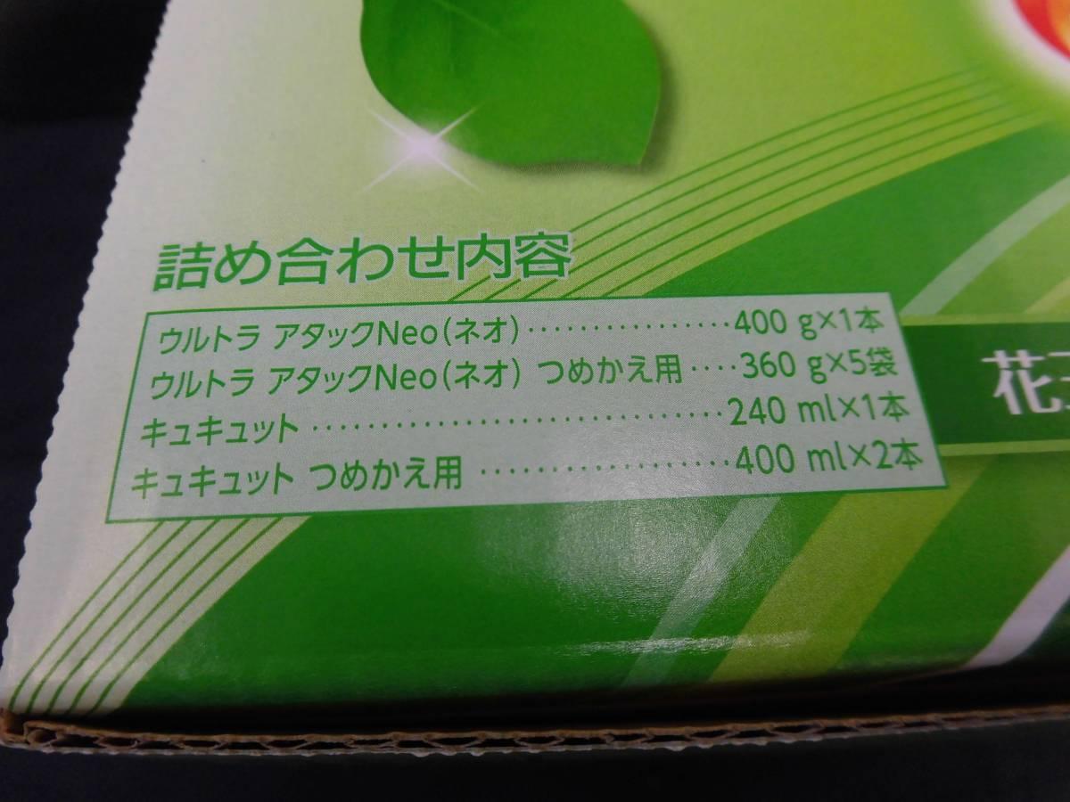 DD10未使用●花王 ウルトラアタックNeo バラエティーセット〇fy_画像2