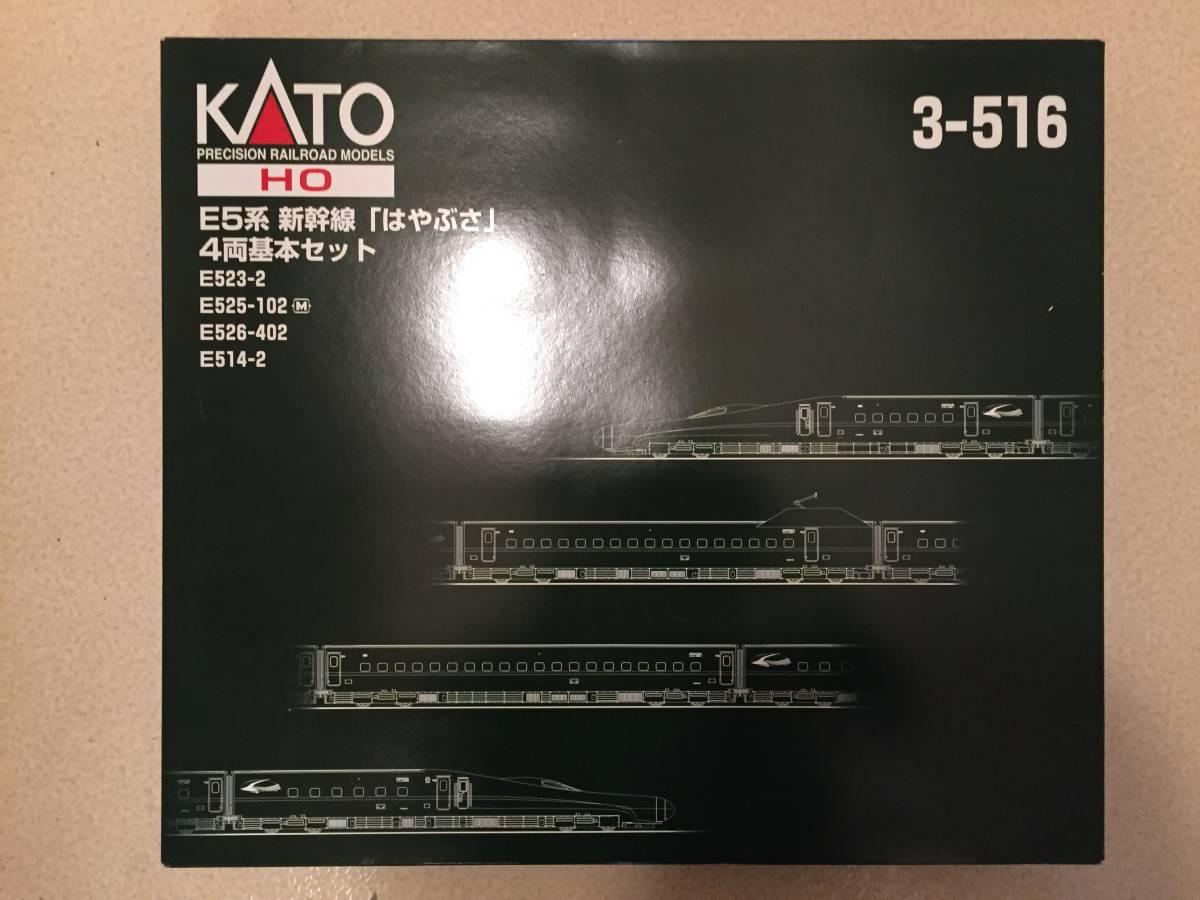 KATO 3-516 E5系新幹線「はやぶさ」4両基本セット