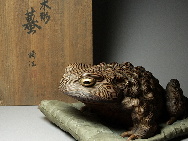 □■大型極上作!曲江造 木彫蟇(ヒキガエル)置物 蛙■□昭和9年刻 検:正直