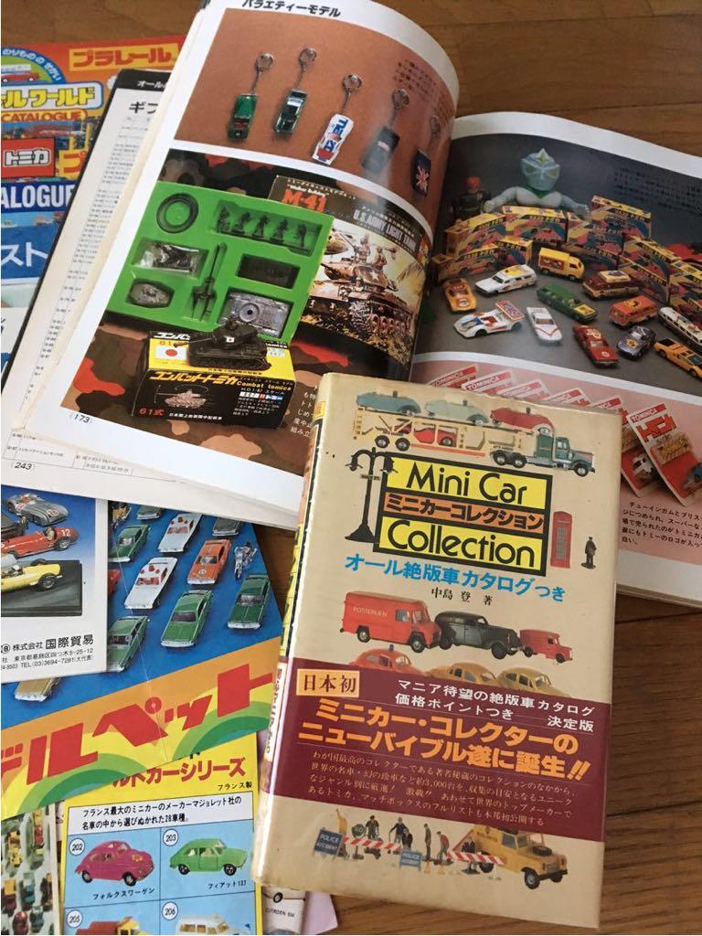 トミカ、ダイヤペットヴィンテージカタログ販促物とミニカー大百科、コレクション本_画像2