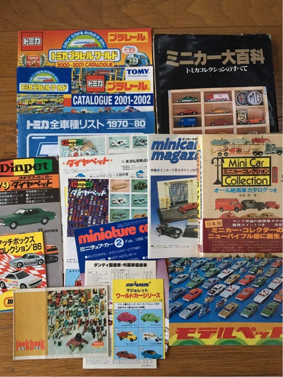 トミカ、ダイヤペットヴィンテージカタログ販促物とミニカー大百科、コレクション本