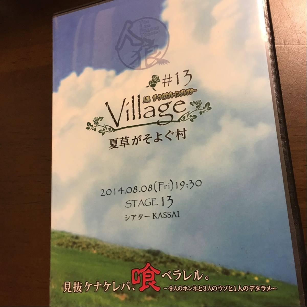 人狼 TLPT DVD 『Village 夏草がそよぐ村』 高木俊 横山可奈子 渡辺隼斗 溝口謙吾