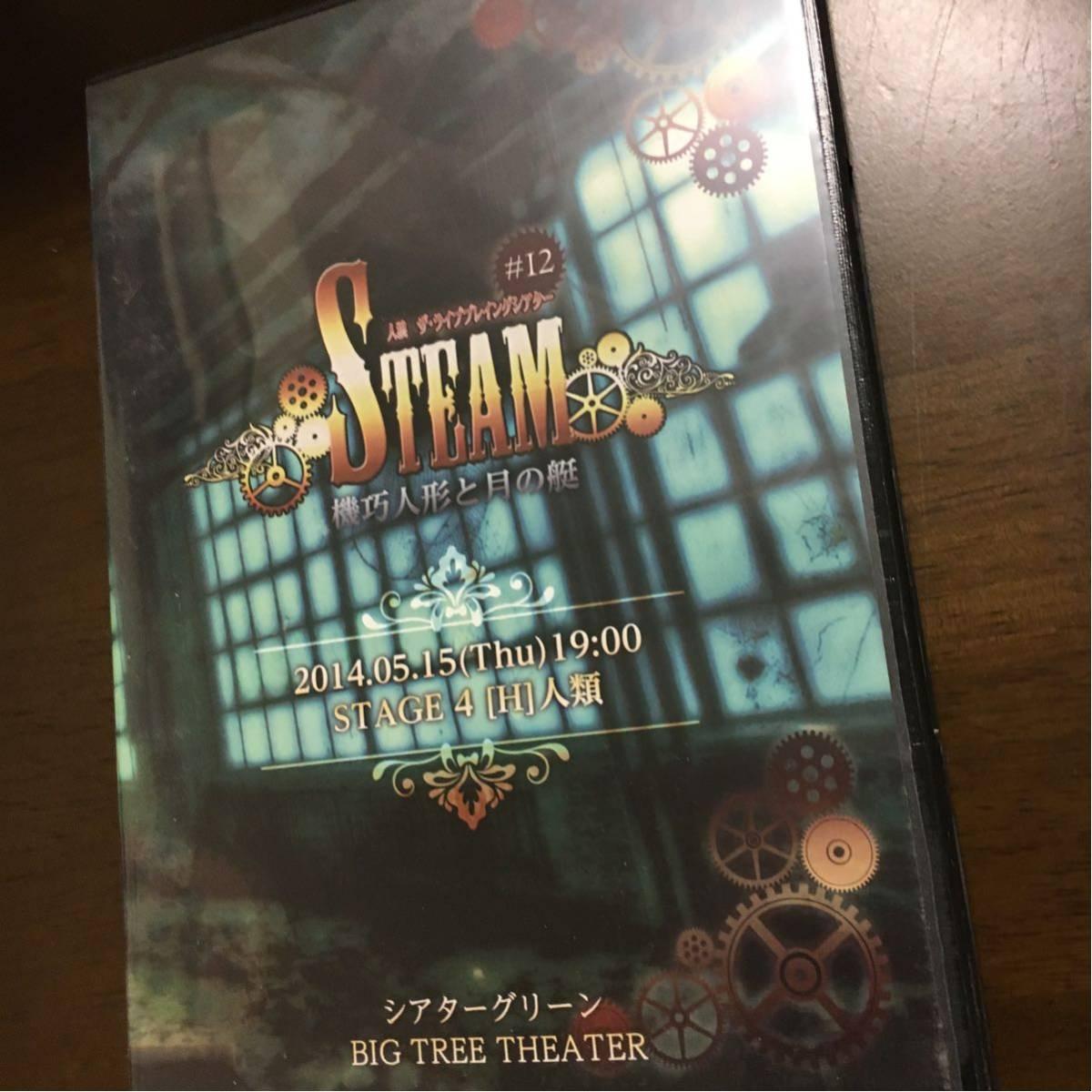 人狼 TLPT DVD 『STEAM 』松崎史也 高木俊 横山可奈子 ウチクリ内倉 溝口謙吾