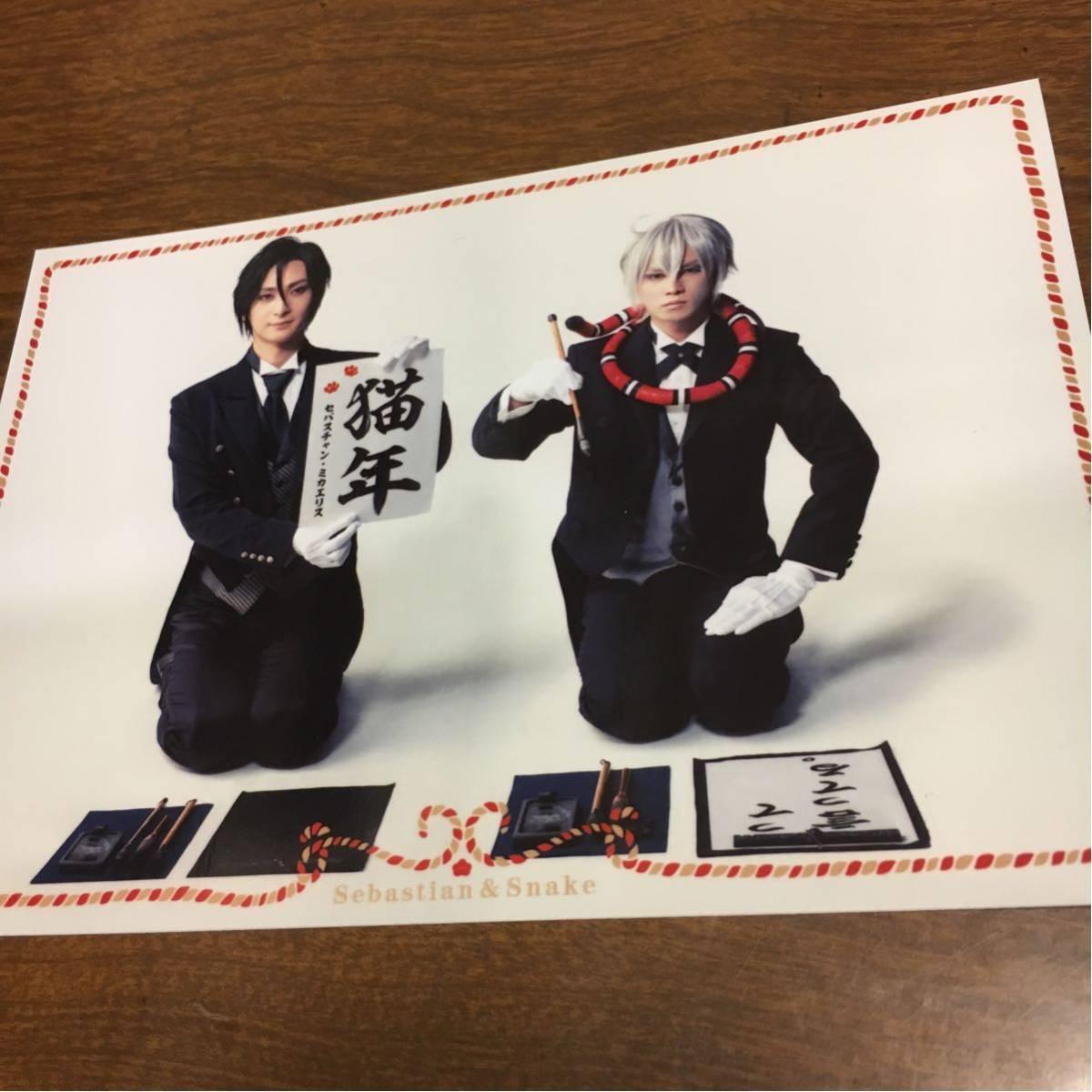 ミュージカル 黒執事 お正月 ブロマイド セバスチャン スネーク 古川雄大 原嶋元久