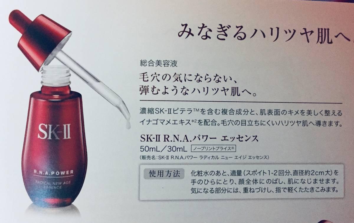 SK-Ⅱ 【 R.N.A パワー エッセンス 】 1.0mL × 10 P & 【 ジェノプティクス オーラ エッセンス 】 0.7mL × 15 P ( 美容液 )_画像5