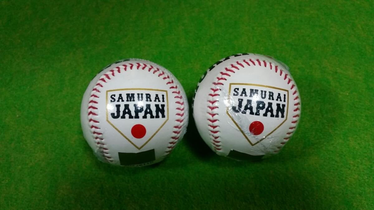 侍ジャパン 限定品ボール 2球セット