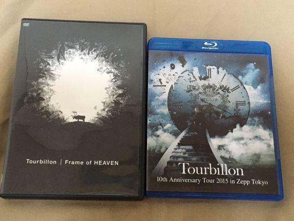 Tourbillon DVD+Blu-rayセット 「Frame of HEAVEN」「10th Anniversary Tour 2015 in Zepp Tokyo」LUNA SEA RYUICHI INORAN トゥールビヨン