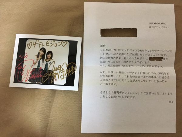 宮脇咲良 渡辺麻友 直筆サイン入りポラロイド 週刊ザテレビジョン当選通知付き サマージャンボプレゼント AKB48 HKT48