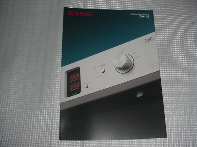 即決!LUXMAN DA-06のカタログ_画像1