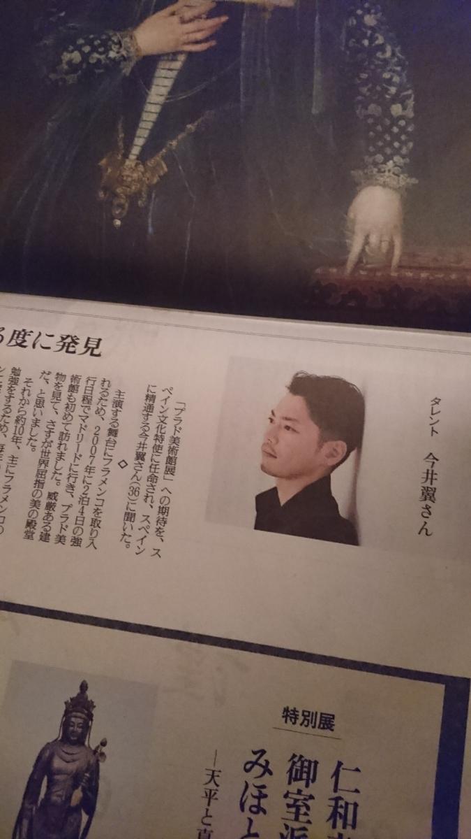 読売新聞1/1 今井翼掲載記事/10年以上前のフライヤー2枚付き