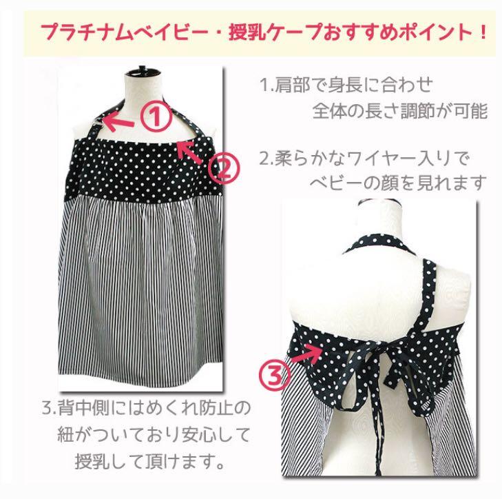授乳ケープ★プラチナムベイビー★日本製_画像4