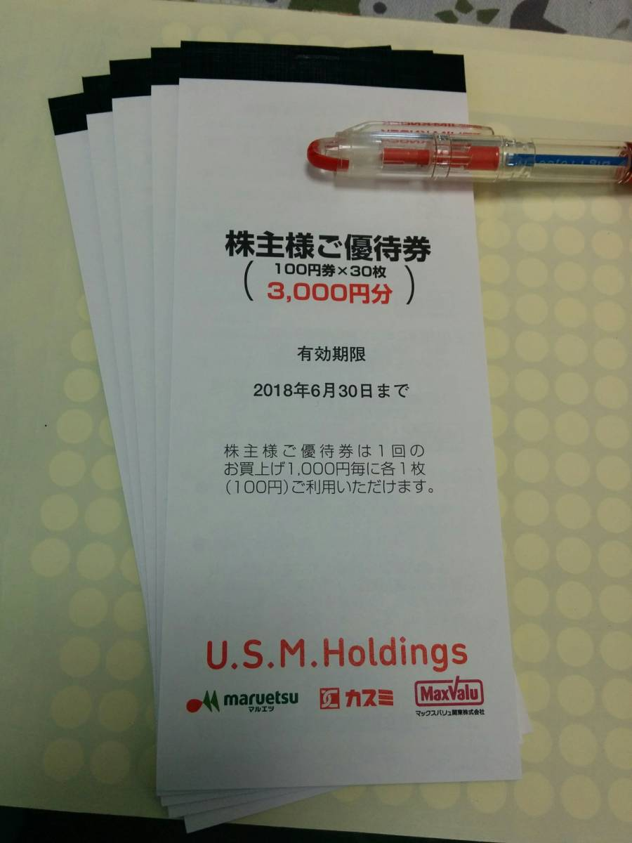 USMの情報