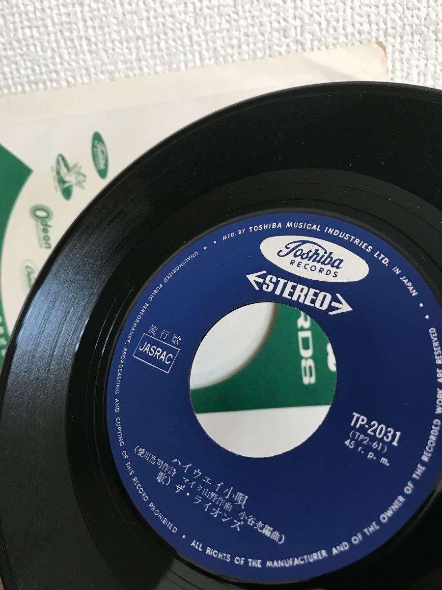 ザ・ライオンズ ハイウエイ小唄 よい子のゴー・ゴー シングル盤 レコード 7インチ 和モノ マイナーGS THE LIONS グループ・サウンズ_画像3